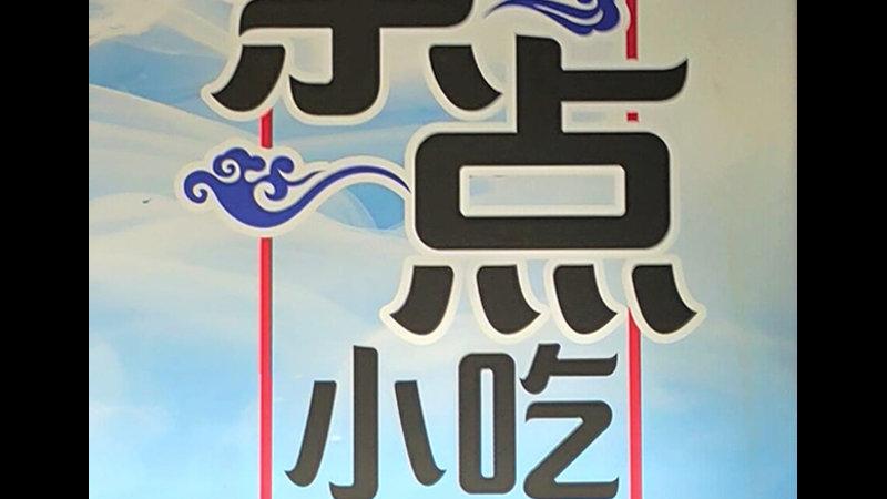 Cha Dian #02-135