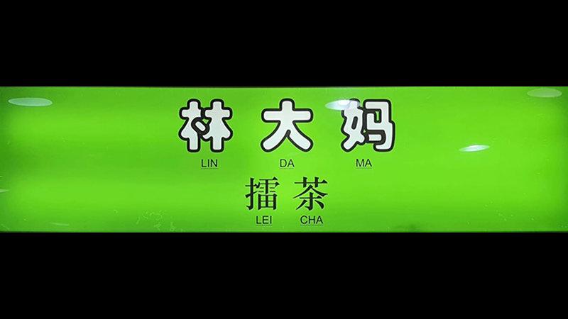Lin Da Ma Lei Cha #02-127
