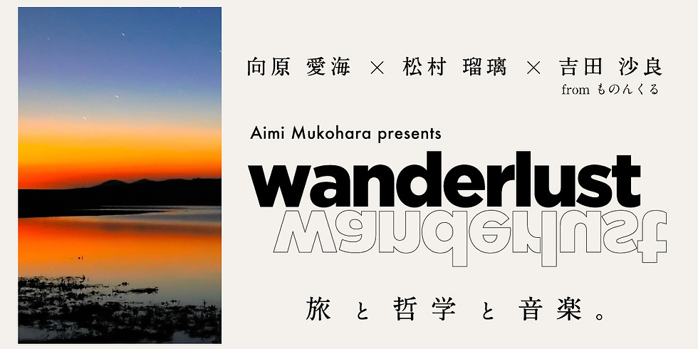 Wanderlust - 旅と哲学と音楽 - (1)