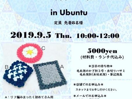9月5日、リフ編み教室開催!
