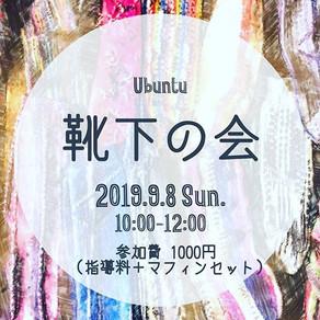 9月8日、靴下の会開催✨✨