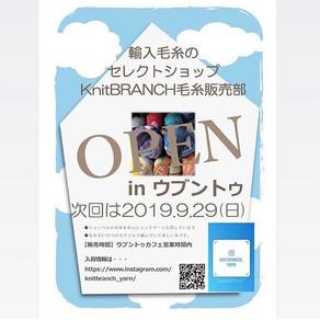 9月29日、毛糸販売会イベント✨✨.