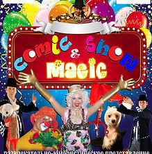 giant bubble show. Magic show new york