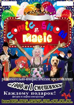 Bubbles magic show New York