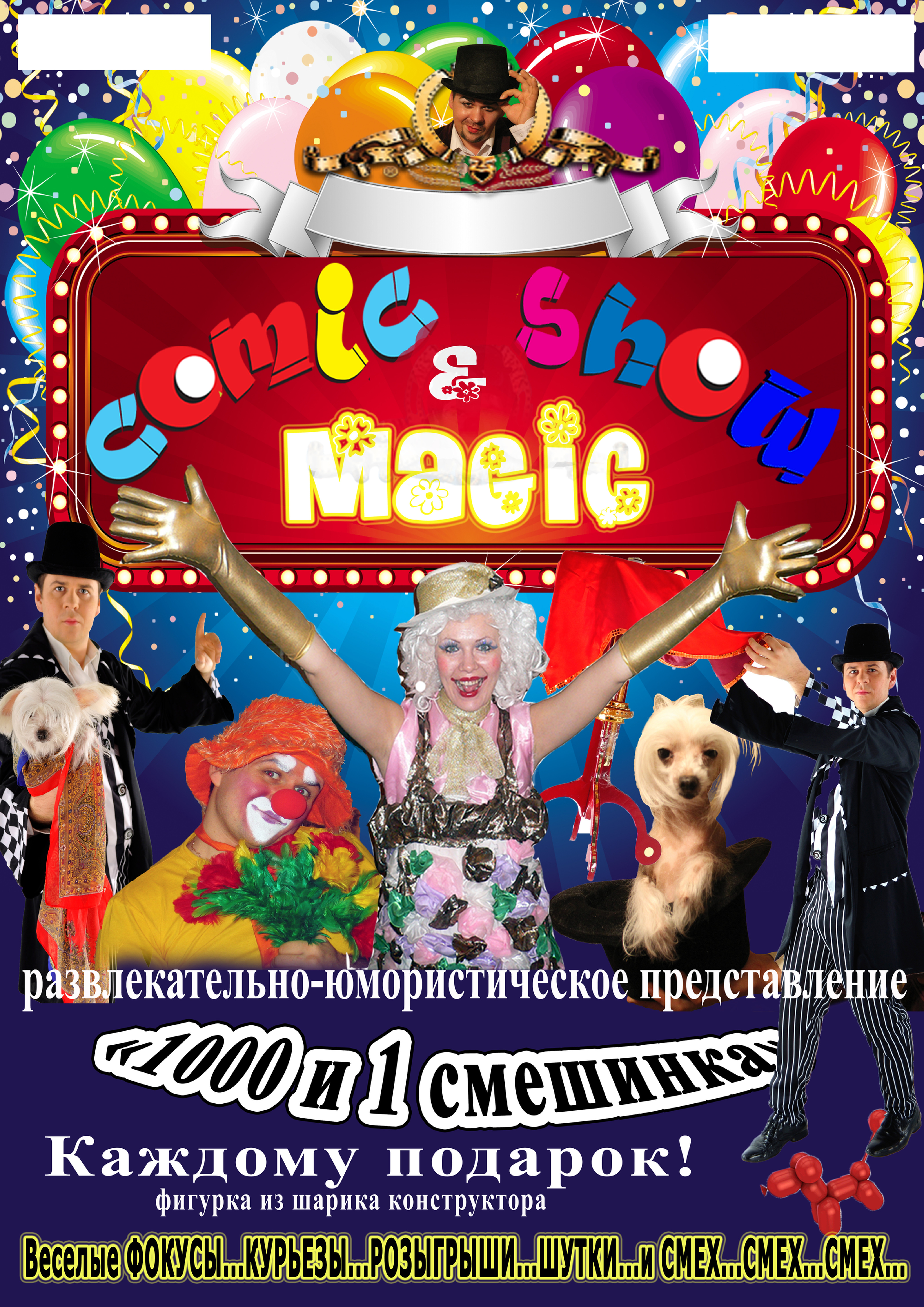 Bubble & Magic Show