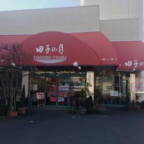 田子の月 伏見店