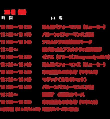 23日出演者_2x.png