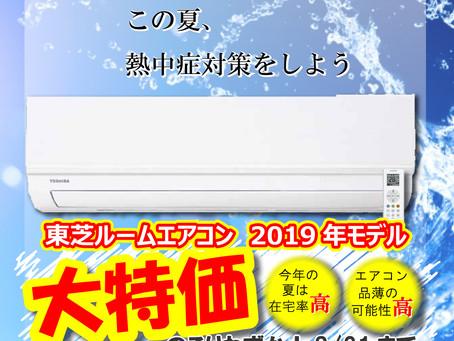 富士酸素工業でエアコンキャンペーン中!