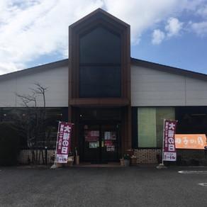 田子の月 沼津のぼり道店