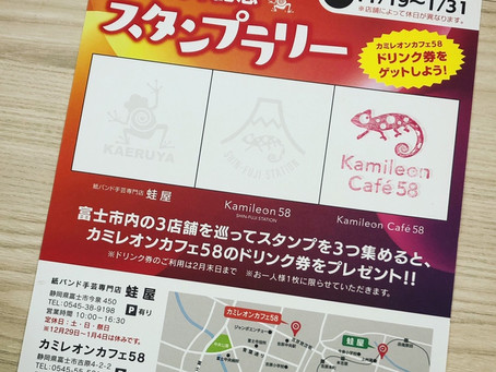 Kamileon Cafe58スタンプラリー開催中