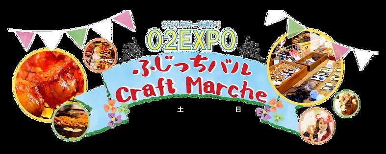 展示会ロゴ2_2x_edited.png