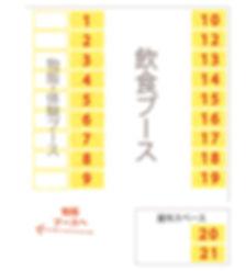 飲食ブースマップ_2x-100.jpg