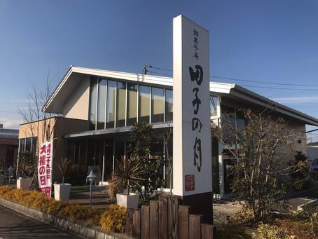 田子の月 本店