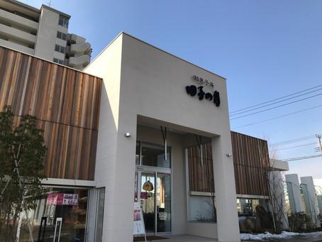 田子の月 富士山御殿場本店