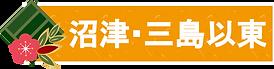 沼津三島_2x.png