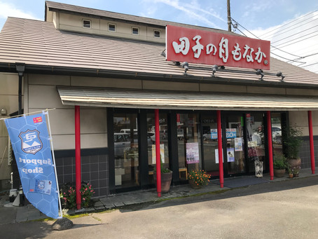 田子の月 裾野店