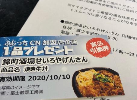第三弾プレゼント当選者発表!