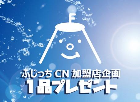 【予告】CN加盟店1品プレゼント!