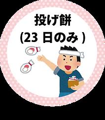 投げ餅_2x.png