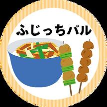ふじっちバル_2x.png