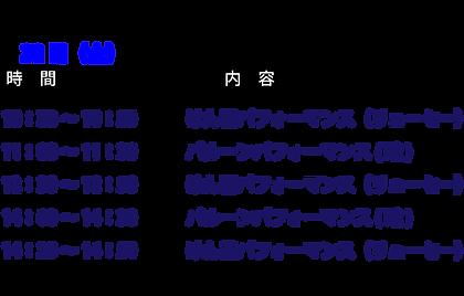 22日出演者_2x.png