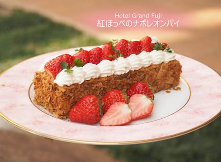 【臨時休業】ホテルグランド富士:テイクアウトメニュー