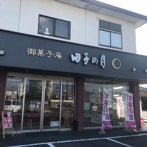 田子の月 新富士駅前店