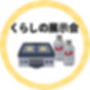 くらしの展示会_2x.png