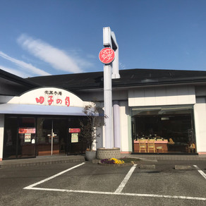 田子の月 吉原店