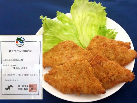 ふじっちBLOG:ヤスヒロ精肉店