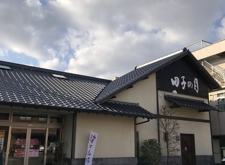 田子の月 三島店