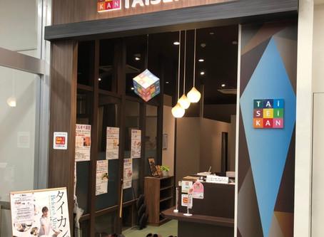 TAiSEiKAN イオンタウン富士南店