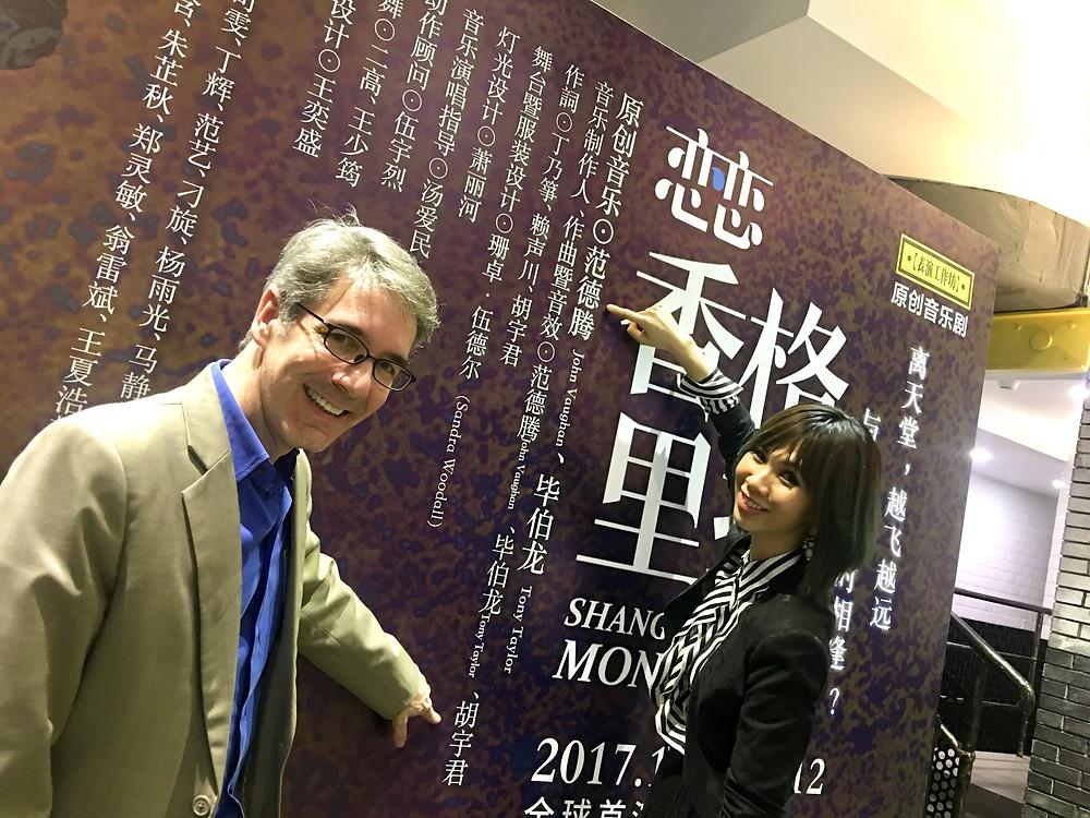 期待已久的表演工作坊年底原創音樂劇《戀戀香格里拉》於12/8首演。這半年裡與不停歇地與丁乃箏導演、范德騰老師一起共同合作討論、創作編曲、到進錄音室錄音混音,並與優秀的樂手們一起把音樂處理的更完美。是一個非常精彩的過程。透過幾乎天天台北與上海兩地不間斷的溝通開會,終於來到首演之日,我也很開心能飛到上海參與這重要的日子!歡迎大家前來支持!