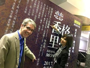 "Musical ""Shangri-La Mon Amour"" premiere in Shanghai on 12/8! 台北表坊原創音樂劇《戀戀香格里拉》首演。"