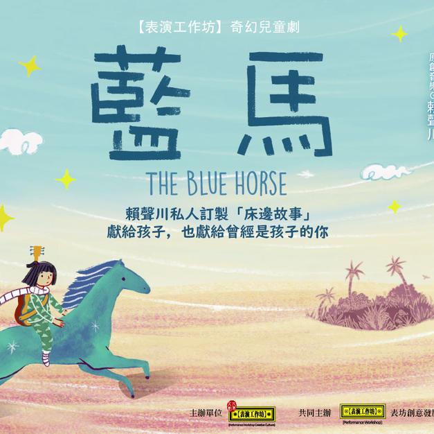 藍馬 The Blue Horse