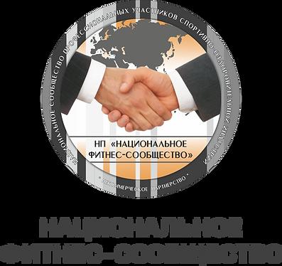 Логотип НФС_new.png