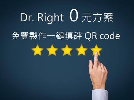 Dr. Right 零元方案來了,限量邀請