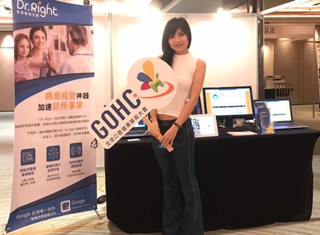 Dr. Right @ GOHC 全球口腔健康學術大會