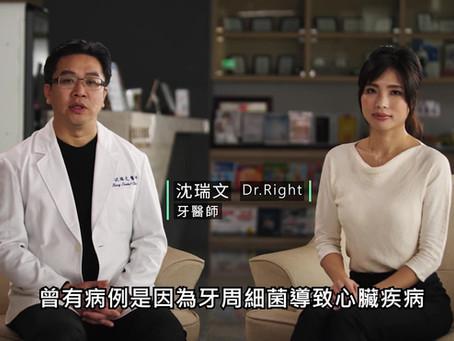 Dr.Right @ 新北市牙醫師公會