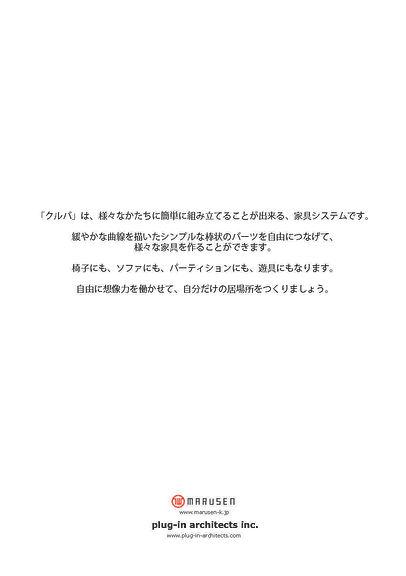 instructions manual_curva_Page_3.jpg