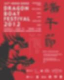 BDBF_Poster_2012.png