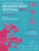 BDBF_Poster_2017.png