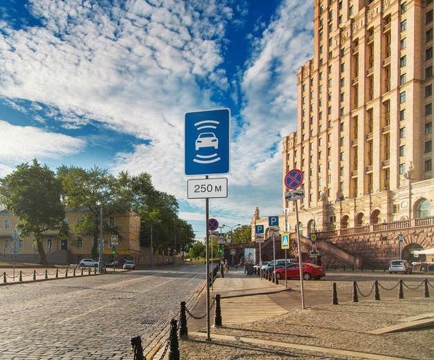 Фото для презентации знака «Движение беспилотных автомобилей»
