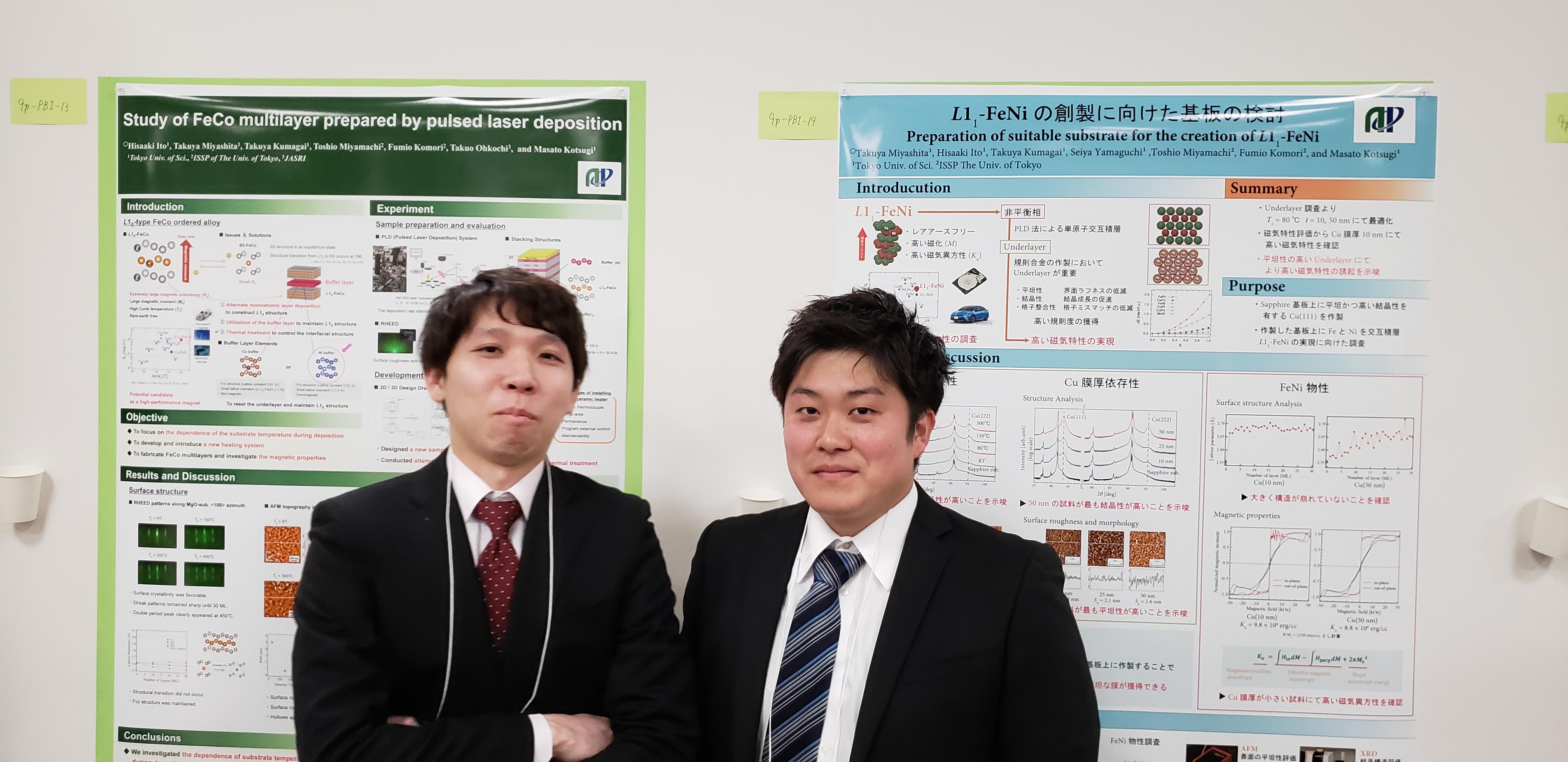 応用物理学会で発表しました。