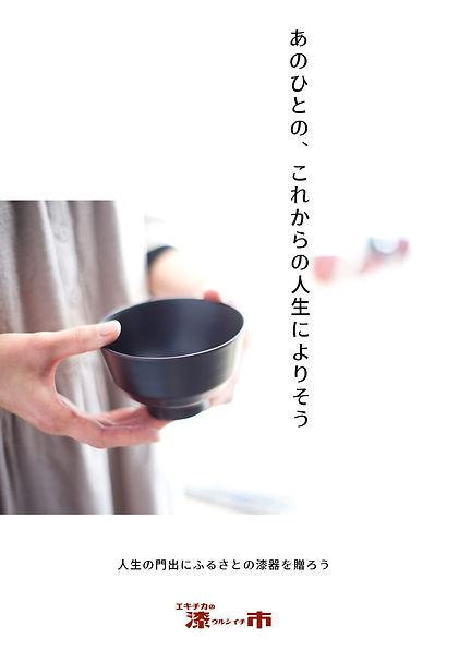 イメージビジュアル-1.jpg