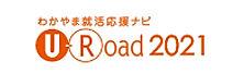 U-Roadロゴ.jpg