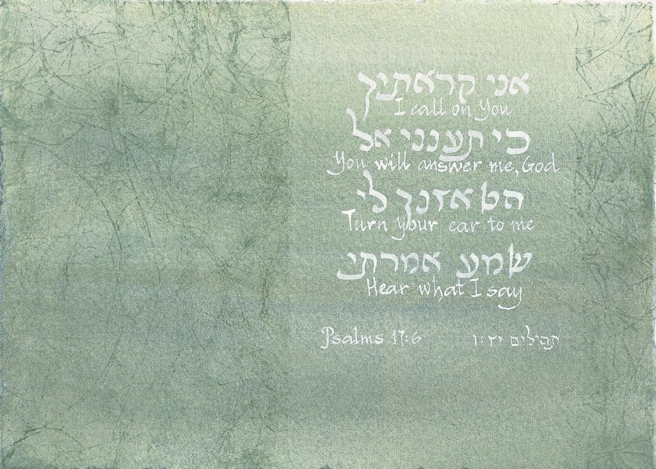 Psalms 17:6