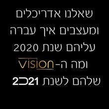 דומיסיל – החזון שלי לשנת 2021