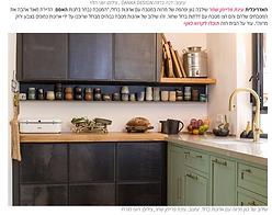 כתבה על מטבחים צבעוניים - מגזין פנים