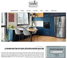 קירות מדברים WALLS כתבה במגזין